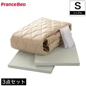フランスベッド ウォッシャブル 英国羊毛(ウール100%)4点パック シングル マットレスカバー2枚+ベッドパッド1枚洗濯ネット付 グッドスリーププラス 抗菌・防臭加工 カバーセット 寝具セット ベッドパット ボックスシーツ