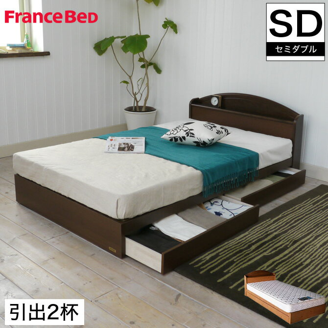 フランスベッド製 収納付きベッド セミダブルベッド マットレス付き 2年保証 天然木ヘッドボード 引き出し付きベッド 収納ベッド セミダブルベット 棚付き ベッドマット付き 宮付き 木製ベッド フランスベッド