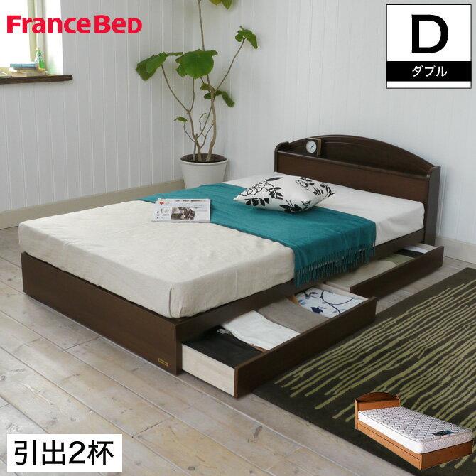 フランスベッド製 収納付きベッド ダブルベッド マットレス付き 2年保証 天然木ヘッドボード 引き出し付きベッド 収納ベッド ダブルベット 棚付き ベッドマット付き 宮付き 木製ベッド ブランド フランスベッド