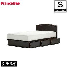 フランスベッド製引き出し付きベッド シングルベッド マットレス付き フランスベッド(2年保証) PSF10-01 スライドレール引出し収納ベッド 木製 収納付きベッドフレーム&マットレス・シングル フランスベッド 収納ベット