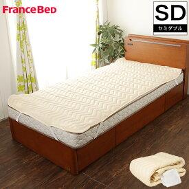 フランスベッド ウォッシャブル バイオベッドパッド セミダブル オールマイティに使える!抗菌防臭加工 洗える バイオベッドパッド 敷パッド 敷きパッド製 francebed