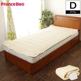フランスベッド ウォッシャブル バイオベッドパッド ダブル オールマイティに使える!抗菌防臭加工 洗える バイオベッドパッド 敷パッド 敷きパッド製 francebed