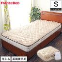 \ポイント11倍★2/22〜2/24限定★/ フランスベッド ウォッシャブル 羊毛ベッドパッド シングル 吸湿・発散に優れた…