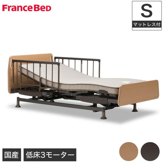 フランスベッド 電動ベッド レステックス-01F 3モーター マットレス付(マイクロRX−V) 手すり2本1組付(SRT−106JJ) シングル 電動リクライニングベッド francebed 介護ベッド 低床設計 マットレスセット お年寄り