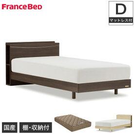 フランスベッド 棚付きベッド プレミア70(PR−02C) プロ・ウォールマットレス付(PW−GOLD) ダブル マットレスセット 宮付き 収納スペース付 本棚 オープン棚 国産 すのこベッド マルチラスハードスプリング francebed 日本製