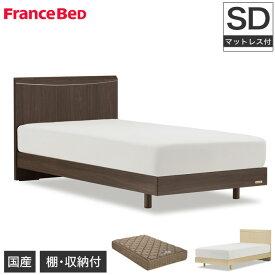 フランスベッド パネル型ベッド プレミア70(PR−01F) プロ・ウォールマットレス付(PW−GOLD) セミダブル マットレスセット 国産 すのこベッド マルチラスハードスプリングマットレス付 francebed 日本製