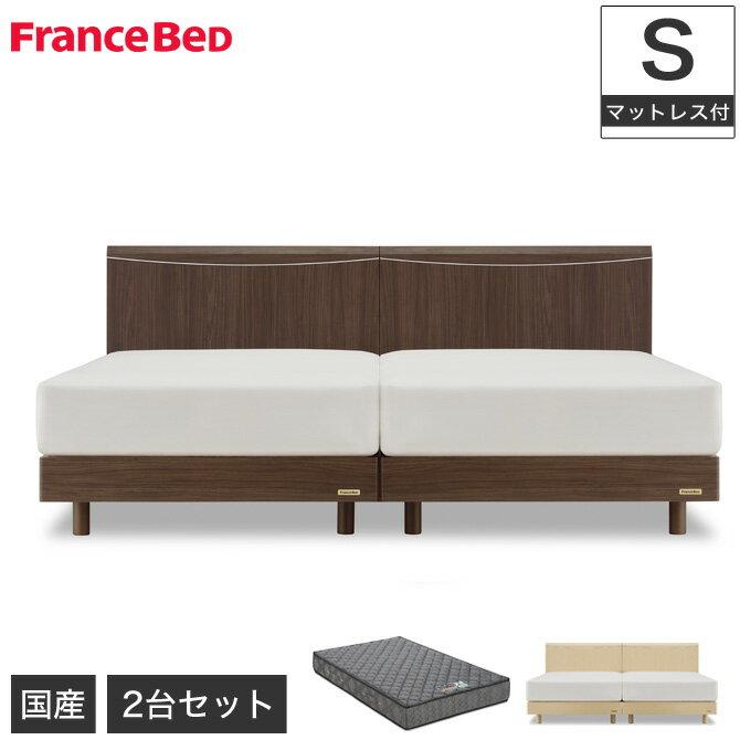 フランスベッド パネル型ベッド プレミア70(PR−01F) プロ・ウォールマットレス付(PW−GOLD) シングル+シングル マットレスセット 国産 すのこベッド マルチラスハードスプリングマットレス付 francebed 日本製