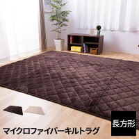 ふわふわマシュマロタッチで暖かい!マイクロファイバーキルトラグ長方形キルトラグエコ節電暖かいあったかマイクロファイバーマイクロふわふわブランケット絨毯