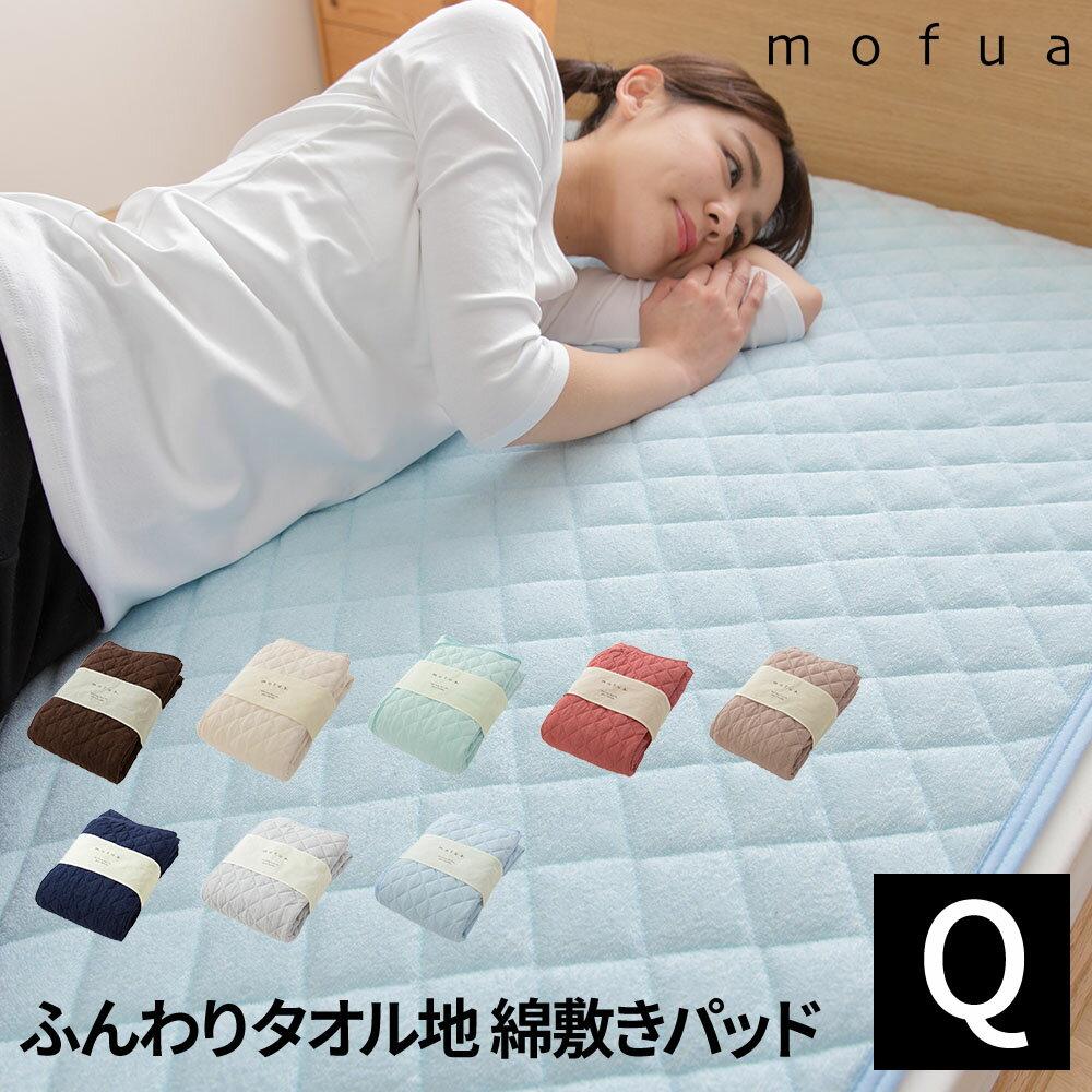 mofua ふんわりタオル地 綿100% 敷パッド クイーン 防ダニ 抗菌防臭 東洋紡フィルハーモニィ(R)わた使用
