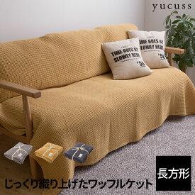 yucuss じっくり織り上げたワッフルケット 長方形 200×240cm ワイドキングサイズ