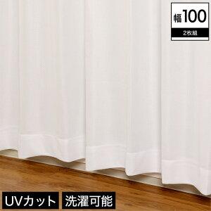 UVカット&省エネ!ワンランク上のミラーカーテン◆幅100cm×2枚組◆丈80-115cmまで5cm刻み