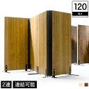 パーテーション 幅120 高さ120 2連 木製 折りたたみ ナチュラル/ダークブラウン | パーティション おしゃれ 120 折り…