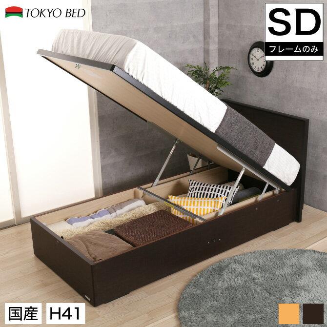 東京ベッド ホープF リフトアップ収納 高さ41cm フレームのみ セミダブル 深型 跳ね上げ収納ベッド 跳ね上げ 収納ベッド 大容量 TOKYOBED ガス圧式 跳ね上げ式ベッド 大収納 日本製