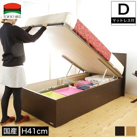 東京ベッド ホープF リフトアップ収納 高さ41cm+Rev4 ポケットコイルマットレス付き ダブル 深型 跳ね上げ収納ベッド 跳ね上げ 収納ベッド 大容量 TOKYOBED 跳ね上げ式ベッド 大収納 日本製 マットレス