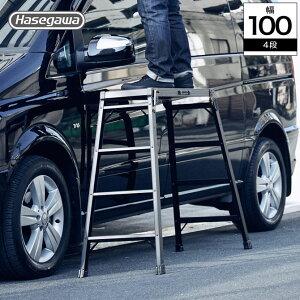 ハセガワ アルミ足場台 4段 脚立 ステップ 踏台 足場 ステップ台 椅子 チェア ベンチ 作業台 テーブル 取っ手 持ち手有り 折りたたみ 軽量 長谷川工業 アルミ ブラック DRXB-1098 耐荷重100kg 高さ