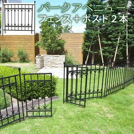 パークアベニューフェンス 基本セット(IPN-7021F-SET)簡単設置 ガーデニング ガーデンフェンス アイアン 柵 庭 園芸 エクステリア