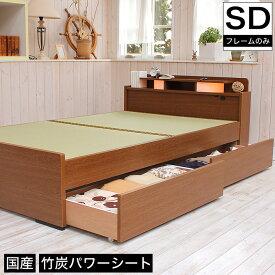 畳ベッド セミダブル 引き出し付きベッド 竹炭パワーシートタイプ 棚付き 照明付き 宮付き コンセント付き たたみベッド タタミ 収納付きベッド すのこ 畳ベッド 畳ベット 日本製 収納ベッド 木製 シングルベッド