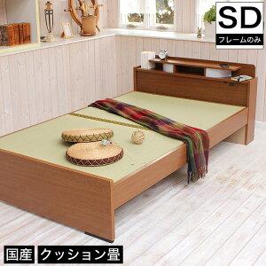 畳ベッド セミダブル 引き出し無し クッションマット畳タイプ 棚付き 照明付き 宮付き コンセント付き たたみベッド タタミ すのこ 畳ベッド 畳ベット 日本製 木製 シングルベッド シングル