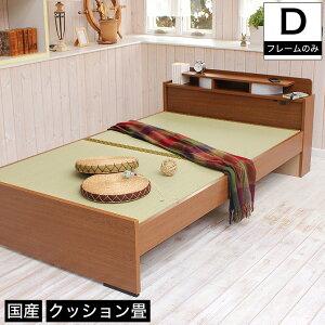畳ベッド ダブル 引き出し無し クッションマット畳タイプ 棚付き 照明付き 宮付き コンセント付き たたみベッド タタミ すのこ 畳ベッド 畳ベット 日本製 木製 シングルベッド シングルベッ