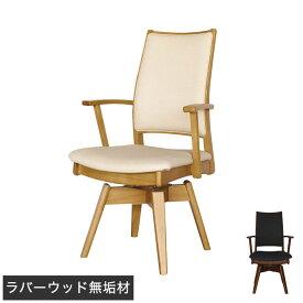 ダイニングチェア 回転 肘付 ダイニングチェア 無垢 アイボリー ダークグレー ラバーウッド無垢材 木製 チェアー 椅子 いす イス 木製チェア 北欧 シンプル ダイニング カフェ ダイニングチェア 肘付き