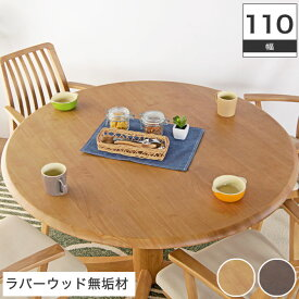 \3%OFFクーポン★20日23:59まで★/ ダイニングテーブル 幅110cm 円形 無垢材 ダイニング テーブル 北欧 無垢 ダイニングテーブル 110 木製テーブル 食卓テーブル ダイニングテーブル 円形 ダイニングテーブル カフェ テーブル