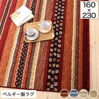 ラグカーペットボルダ160×230cmブルー/レッド/ベージュベルギー製160000/m2ノットウィルトン織絨毯厚手長方形ベルギーラグじゅうたんラグマットマット