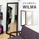大型 鏡 立掛けジャンボミラー WILMA 姿見 ワイド ジャンボ 大型鏡 立掛け インテリア シック ベーシックカラー 送料無料