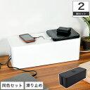 ケーブルボックス コードケース 同色2個セット ケーブルタップ収納 コンセント収納 コードボックス ホワイト ブラック…