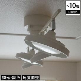シーリングライト LEDシーリングスポット ストレートタイプ 調光 調色 6畳 8畳 10畳 スチール スポットライト リモコン付 4灯 led照明 角度調節可能 簡単設置 ホワイト   天井照明 照明器具 ライト 照明 間接照明 ダイニング リビング 北欧 カフェ風 インテリア