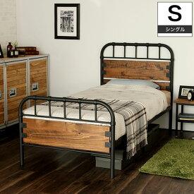 アイアンベッド シングル ヴィンテージスタイル スチールベッド ベッドフレームのみ マットレス別売 ベッド床面高2段階調整 ヴィンテージデザインベッド 木製ベッド 西海岸風 シングルベッド シングルベット レトロ ミッドセンチュリー