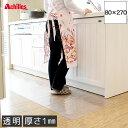 アキレス キッチンフロアマット 奥行80cm×幅270cm 重量.29kg / キッチンマット Achilles 床用透明マット 国産 キッチ…