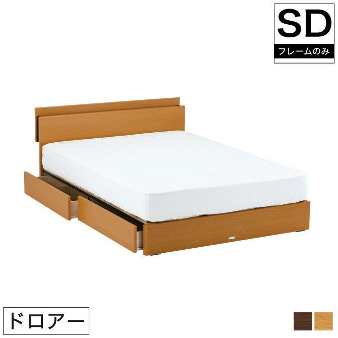 ASLEEP(アスリープ) ベッド フレームのみ リベラル(ドロアー) セミダブル 収納付き 引き出し付き 木製 棚付き コンセント付き アイシン精機 ベッドフレーム トヨタベッド