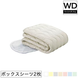 ASLEEP(アスリープ) 7カラーズウォッシャブルベースセット ワイドダブル (レギュラーパッド+ボックスシーツ2枚) 選べる7色 日干し・水洗いOK 洗濯ネット付 速乾性 抗菌防臭