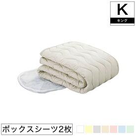 ASLEEP(アスリープ) 7カラーズウォッシャブルベースセット キング (レギュラーパッド+ボックスシーツ2枚) 選べる7色 日干し・水洗いOK 洗濯ネット付 速乾性 抗菌防臭
