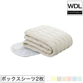 ASLEEP(アスリープ) 7カラーズウォッシャブルベースセット ワイドダブルロング (レギュラーパッド+ボックスシーツ2枚) 選べる7色 日干し・水洗いOK 洗濯ネット付 速乾性 抗菌防臭