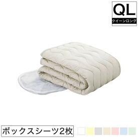 ASLEEP(アスリープ) 7カラーズウォッシャブルベースセット クイーンロング (レギュラーパッド+ボックスシーツ2枚) 選べる7色 日干し・水洗いOK 洗濯ネット付 速乾性 抗菌防臭