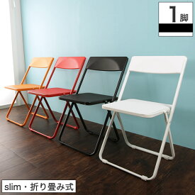 折りたたみ椅子 フォールディングチェア 背もたれ付き 1台 SLIM スリム 軽くて丈夫 カラフル コンパクトな折りたたみチェア 折りたたみチェアー 折り畳みチェア コンパクト シンプル 軽量デザインチェア いす イス 『product design award 2011』金賞