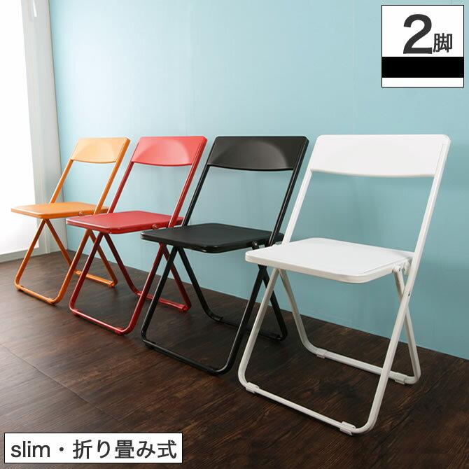 折りたたみ椅子 フォールディングチェア 背もたれ付き 2脚セット SLIM スリム 2脚組 軽くて丈夫 カラフル コンパクトな折りたたみチェア 折りたたみチェアー 折り畳みチェア シンプル 軽量デザインチェア いす イス 『product design award 2011』金賞