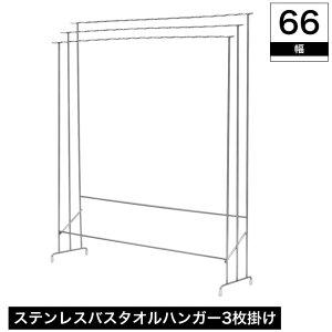 タオルハンガー ステンレス【FRAMES&SONS】日本製 NAMI ステンレスバスタオルハンガー 3 AD17 通気性を高める波模様。ステンレス製 タオル干しハンガー バスタオル掛け おしゃれ 室内物干し 洗面