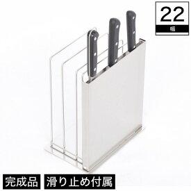 まな板&包丁スタンド(L) UD21 kakusu frames&sons ステンレス まな板立て まな板スタンド 包丁立て 包丁スタンド