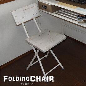 \7日・8日限定★ポイント10倍★/ 折りたたみチェア 「クローム」 天然木 北欧 木製 椅子 折り畳み フォールディングチェア イス デスクチェアー 西海岸風 食卓椅子 学習椅子 いす ホワイトスチール シンプル アイアン おしゃれ アンティーク調