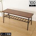 ダイニングベンチ おしゃれ ヴィンテージ風 幅100cm 食卓ベンチ椅子 ベンチチェア 食卓用ベンチ アイアンベンチ 天然…