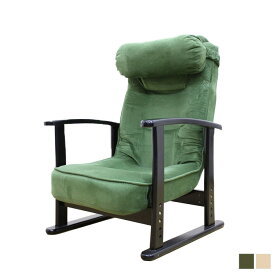 座椅子 折り畳み式 木肘高座椅子SP-809 肘付き高座椅子 敬老の日 リクライニング 肘掛け付き 折りたたみ ざいす 座イス 座いす グリーン ベージュ 高座椅子 リクライニング パーソナルチェア 折りたたみ式 低反発 肘掛け付き 肘付き[代引不可] 送料無料 一人掛け 1人掛け