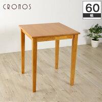 【送料無料】木製ダイニングテーブルmini幅60cm×奥行き60cmのミニサイズダイニングテーブルです。小さいながらもしっかりした作りで安心して使えます。ダイニングテーブル単品カラーブラウン