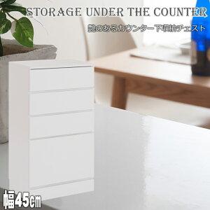 キッチンシリーズFaceカウンター下収納チェスト幅45cmホワイトカウンター下収納奥行30cmホワイトリビングチェストFAX台キッチンカウンターシンプル北欧