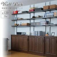 [送料無料]壁面突っ張り収納ラック幅120cm3段タイプNJ-0241後ろの壁を有効に使いソフト類や小物などを綺麗にディスプレイしながら収納できるスチールラックコーナーに設置したり壁面いっぱいに並べて壁面収納棚にしたりと様々な使い方