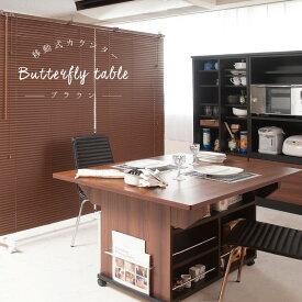 バタフライカウンターテーブル 幅120cm チェリーブラウン色 NO-0069 ダイニングテーブル センターテーブル キャスター付 引出し収納