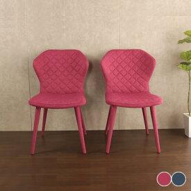 ダイニングチェア2脚セット ファブリックのキルティングが特徴的なダイニングチェア テーブルを選ばない スタイリッシュでスリムなデザイン バケット風のシートはしっかりと体をサポート 食事椅子 椅子 チェアセット