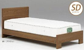 ベッドフレーム ファーロ セミダブル ブラウン ナチュラル フレームのみ パネルベッド 木製ベッド 3段階高さ調整 シンプル 脚付き タモ材 Granz グランツ