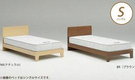 ベッドフレーム ルカ シングル NA(ナチュラル) BR(ブラウン) 木製ベッド シングルベッド 省スペース対応 すのこタイプ フレームのみ シンプル ベッド Granz グランツ
